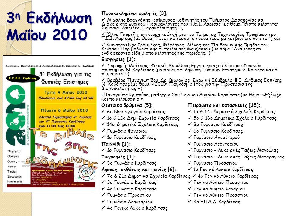3η Εκδήλωση Μαΐου 2010 Προσκεκλημένοι ομιλητές [3]: